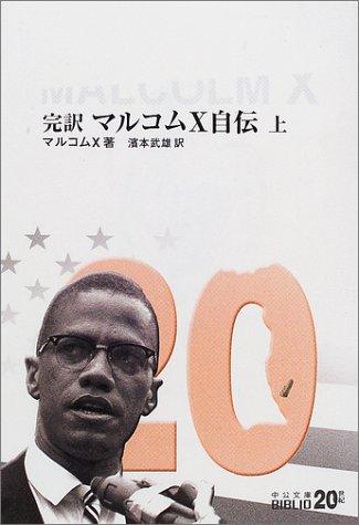 完訳マルコムX自伝 (上) (中公文庫—BIBLIO20世紀)