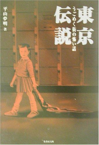 東京伝説—うごめく街の怖い話 (竹書房文庫)