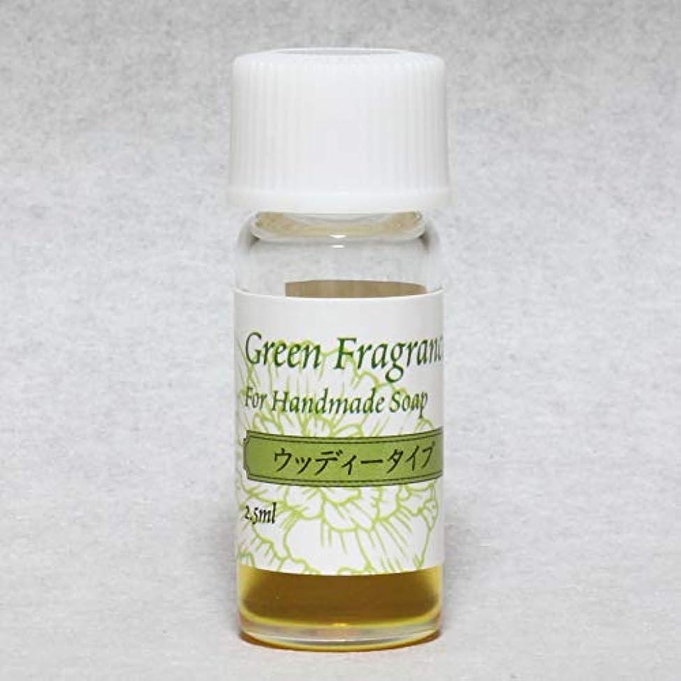拡散する等受粉するブレンド精油/ウッディータイプ/手作り石けん用 2.5ml/100%天然
