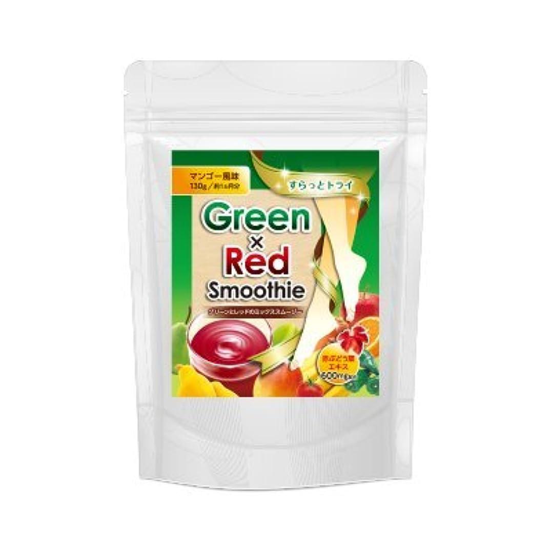 セッションブロー忠実置き換え グリーン&レッドスムージー ダイエット 酵素 30食分