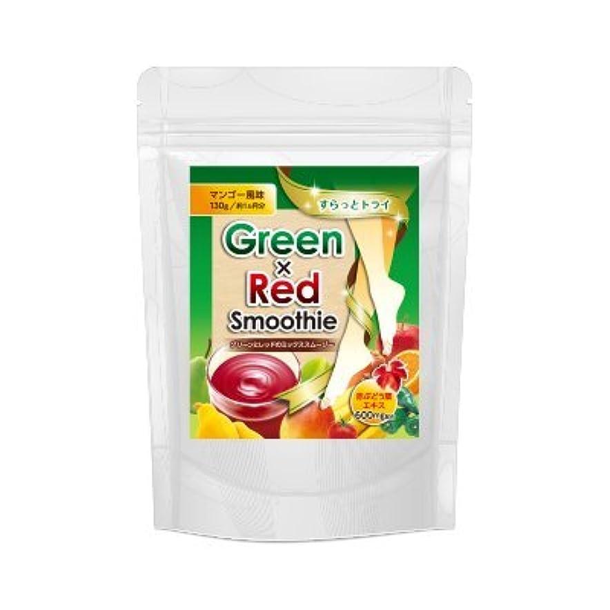 代数仕事縁石置き換え グリーン&レッドスムージー ダイエット 酵素 30食分
