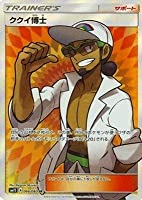 ポケモンカードゲーム/PK-SM1S-066 ククイ博士 SR