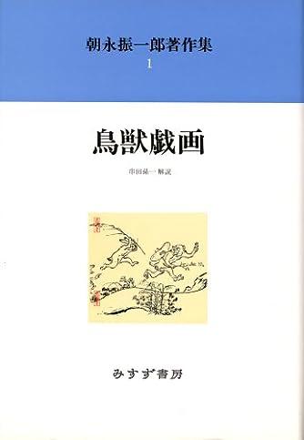 朝永振一郎著作集〈1〉鳥獣戯画