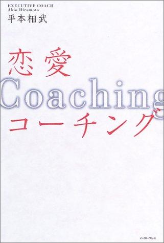恋愛コーチング
