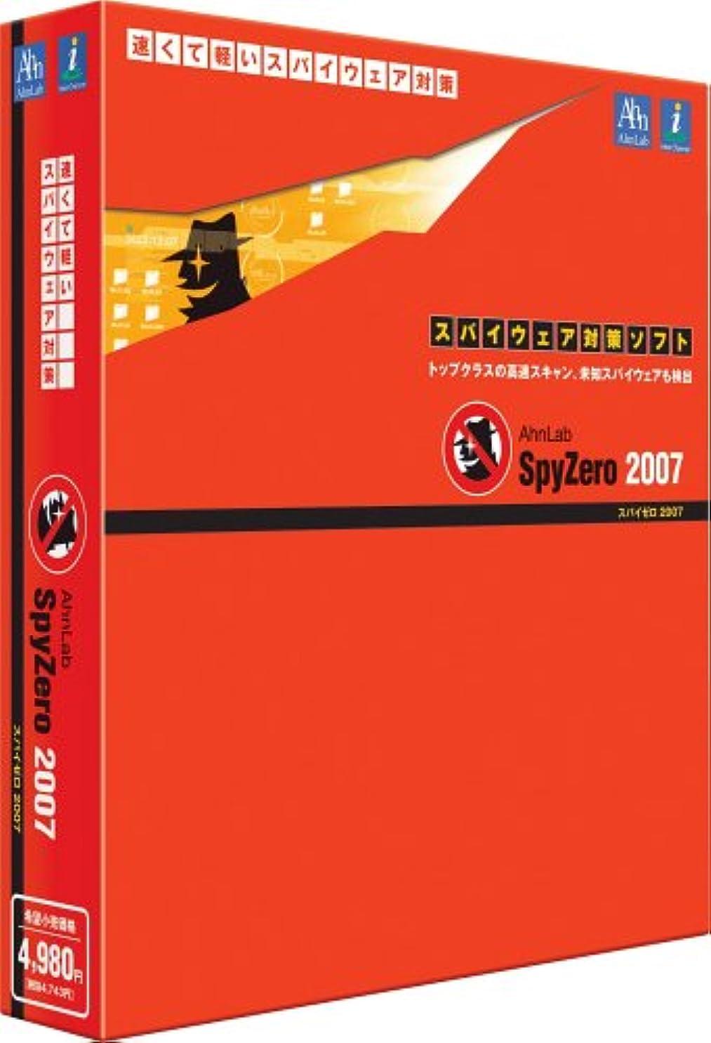 タップ偶然主導権スパイゼロ 2007