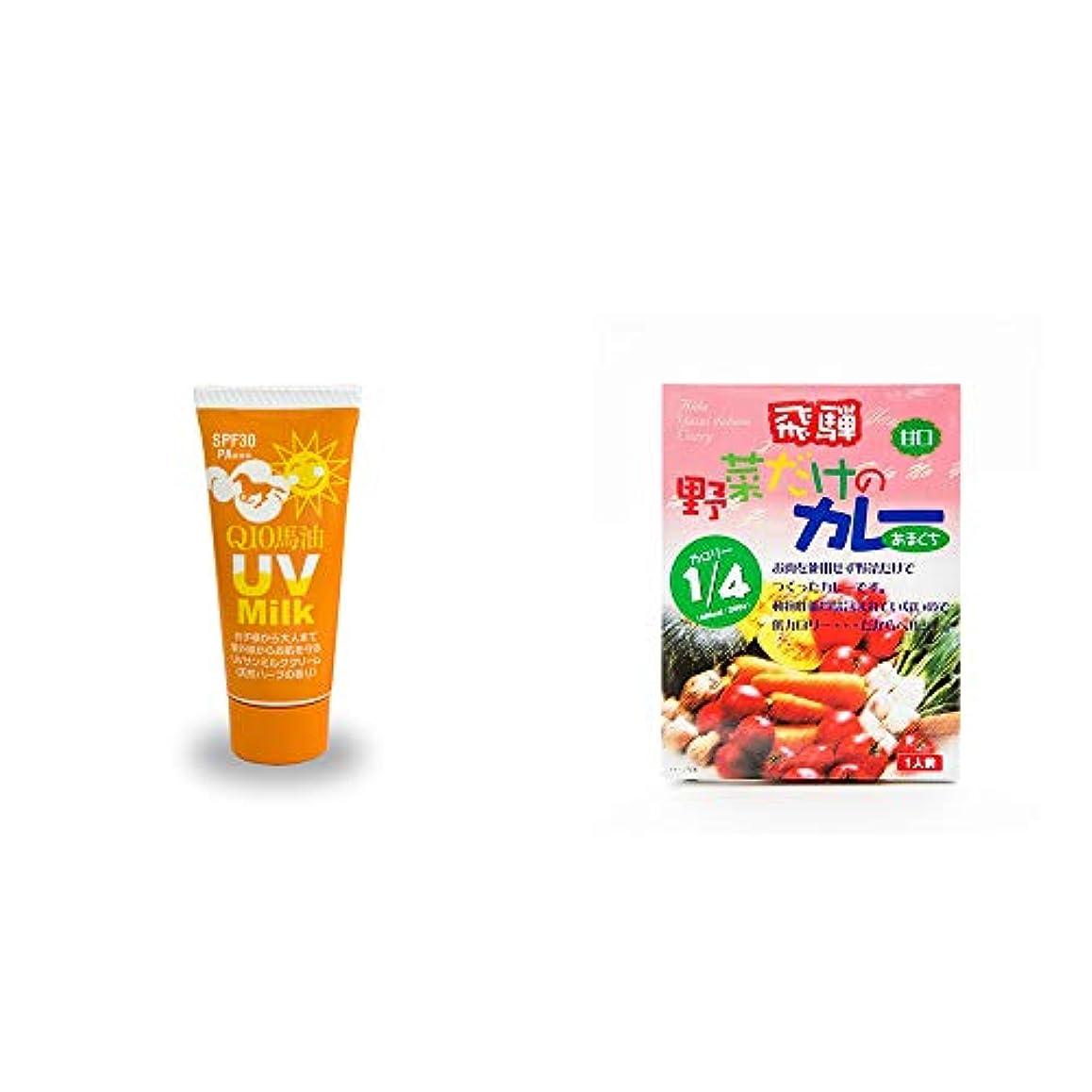 迷信適応スープ[2点セット] 炭黒泉 Q10馬油 UVサンミルク[天然ハーブ](40g)?天領食品 野菜だけのカレー 【甘口】 (1食分)