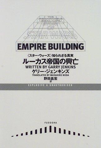 ルーカス帝国の興亡—『スター・ウォーズ』知られざる真実