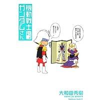 機動戦士ガンダムさん いつつめの巻 (角川コミックス・エース)