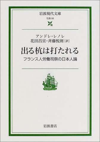 出る杭は打たれる―フランス人労働司祭の日本人論 (岩波現代文庫―社会)の詳細を見る