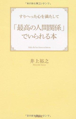 すりへった心を満たして「最高の人間関係」でいられる本の詳細を見る