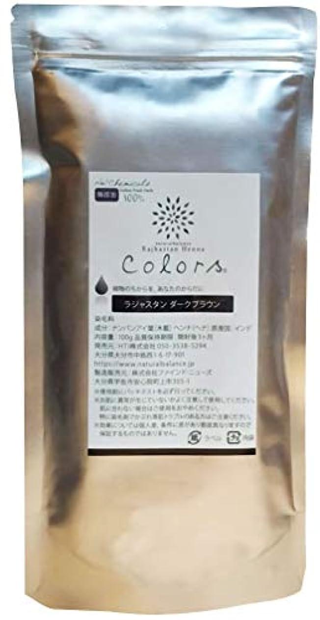 海藻活気づける彼らラジャスタンヘナ ダークブラウン 濃い黒茶色 100g