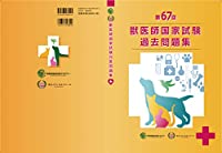 67回獣医師国家試験過去問題集