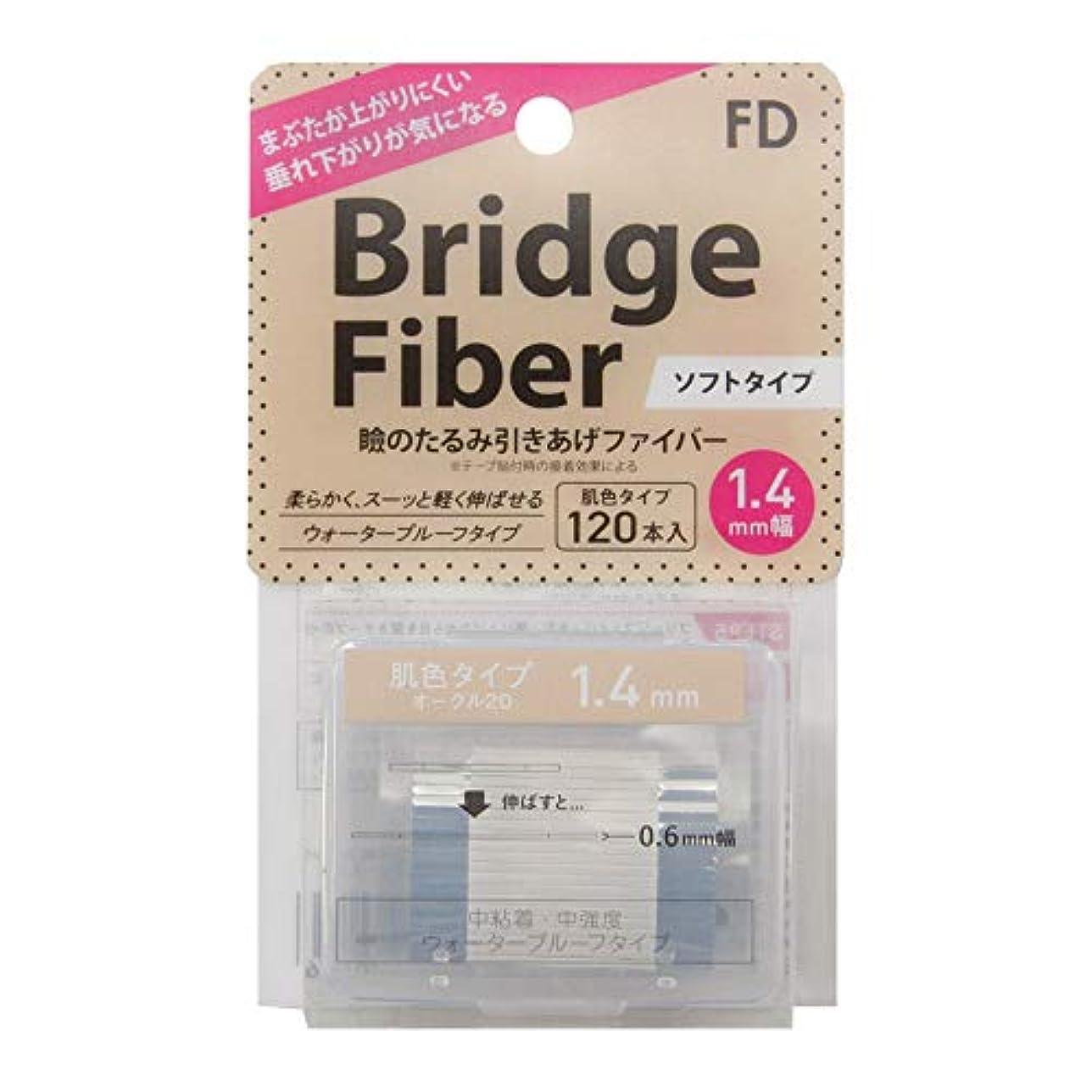 大胆不敵猟犬適応FD ブリッジソフトファイバー 二重テープ 二重まぶた くせ付け ソフトタイプ 肌色1.4mm幅 120本入り y2