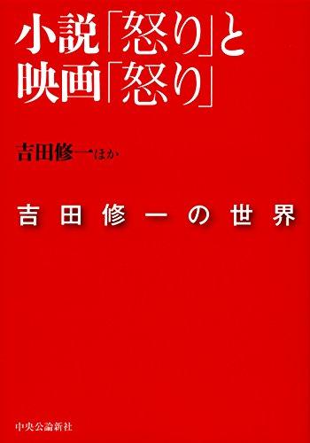 小説怒りと映画怒り - 吉田修一の世界の詳細を見る