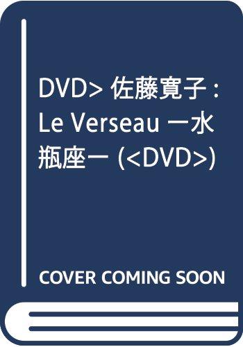 DVD佐藤寛子:Le Verseauー水瓶座ー・・・