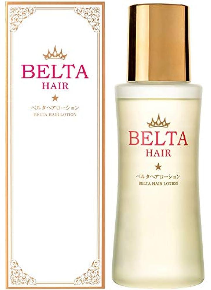 【医薬部外品】 BELTA 薬用ベルタヘアローション (1本) 女性用 薬用育毛剤 育毛剤 育毛 女性 抜け毛 ランキング