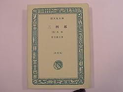 三四郎 (1966年) (旺文社文庫)