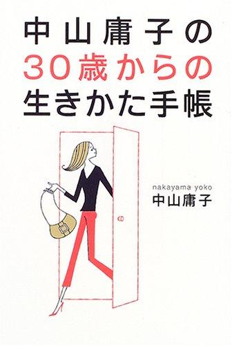 中山庸子の30歳からの生きかた手帳の詳細を見る