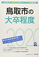 鳥取市の大卒程度 2020年度版 (鳥取県の公務員試験対策シリーズ)