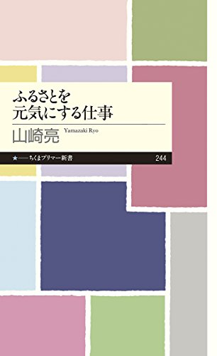 ふるさとを元気にする仕事 (ちくまプリマー新書) 山崎 亮