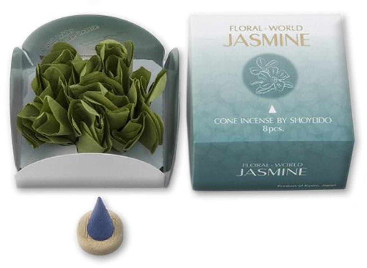 違法ノート暫定のShoyeido 's Jasmine Incense Cones、8のセットCones