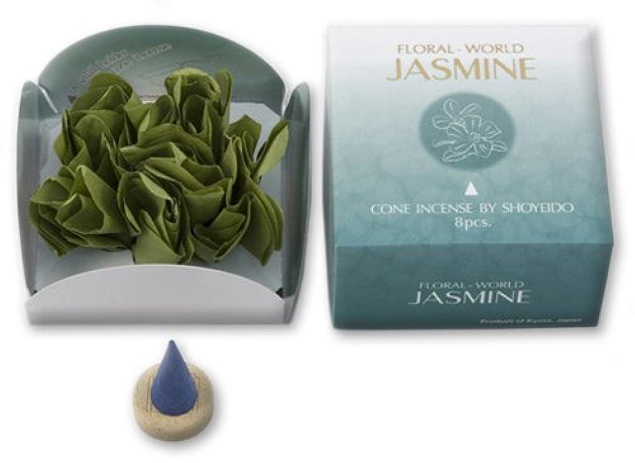 値下げ寄託たっぷりShoyeido 's Jasmine Incense Cones、8のセットCones
