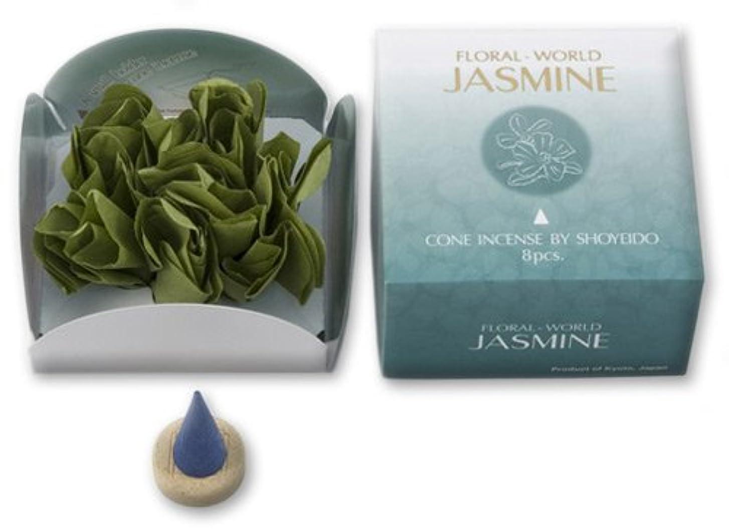 会計士仕方シードShoyeido 's Jasmine Incense Cones、8のセットCones