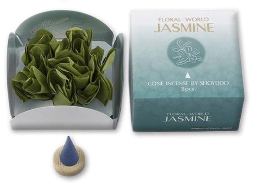 セイはさておきおじいちゃんコアShoyeido 's Jasmine Incense Cones、8のセットCones