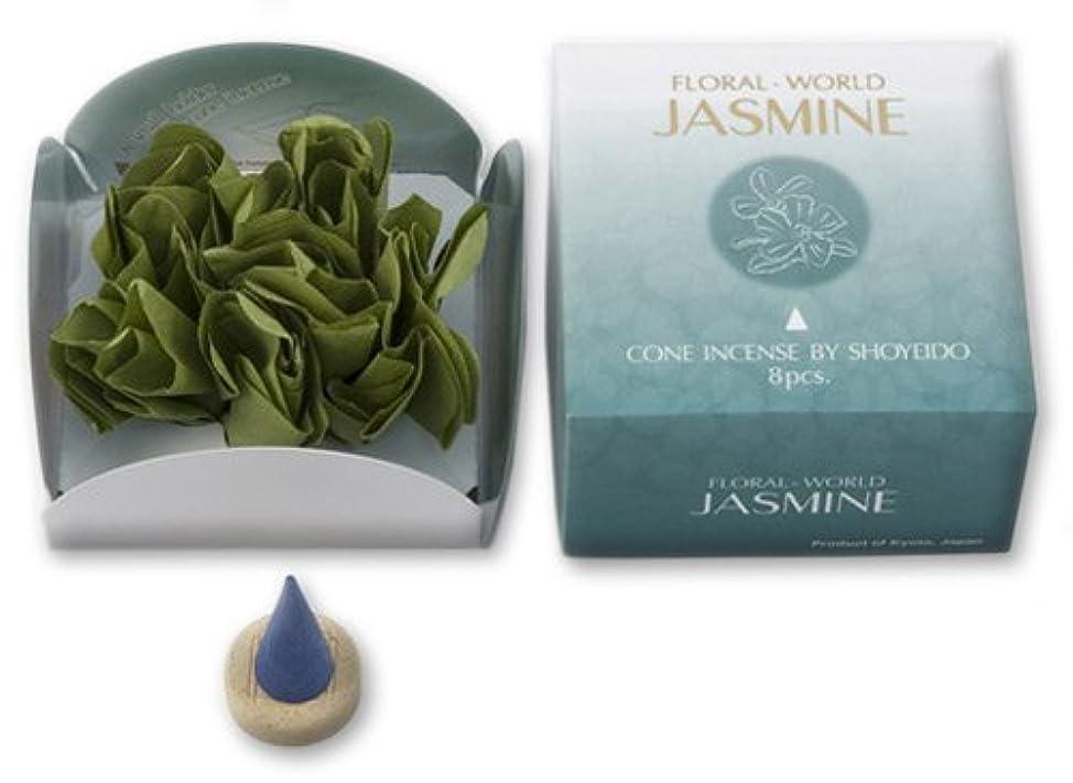 技術的な重大でもShoyeido 's Jasmine Incense Cones、8のセットCones