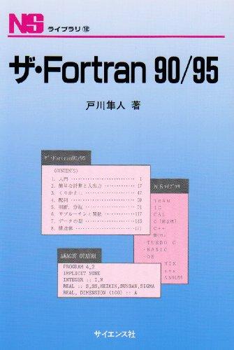 ザ・Fortran90/95 (NSライブラリ (12))
