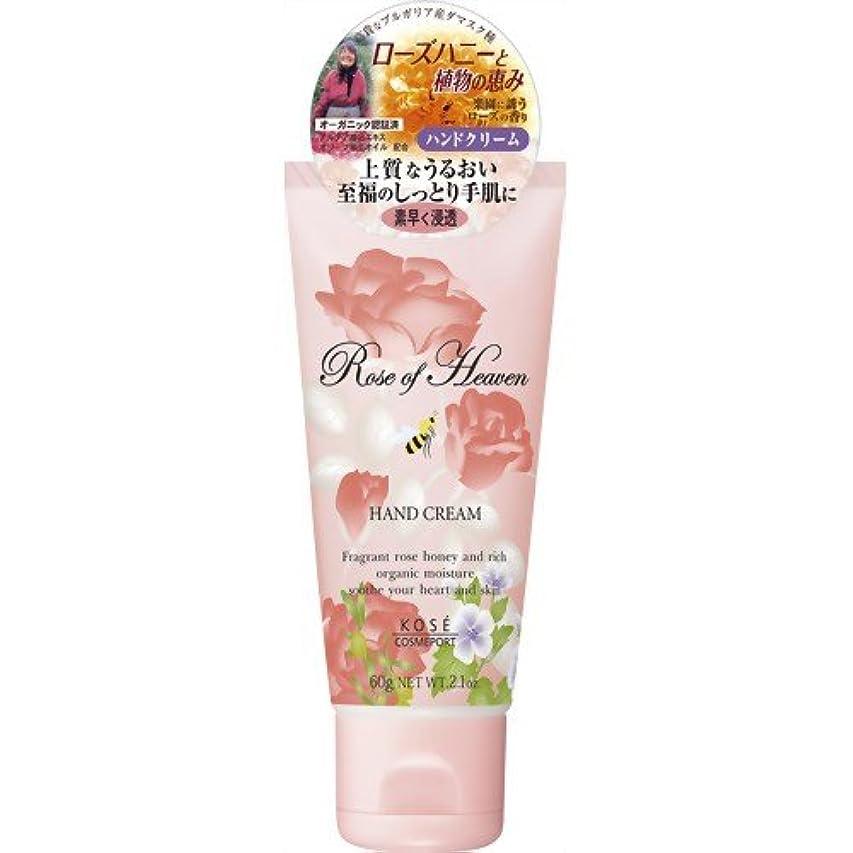 定期的にバング件名Rose of Heaven(ローズオブヘブン) ハンドクリーム 60g