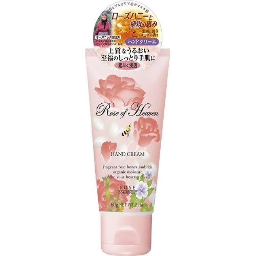 飲料程度対称Rose of Heaven(ローズオブヘブン) ハンドクリーム 60g