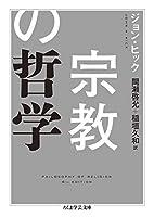 宗教の哲学 (ちくま学芸文庫)