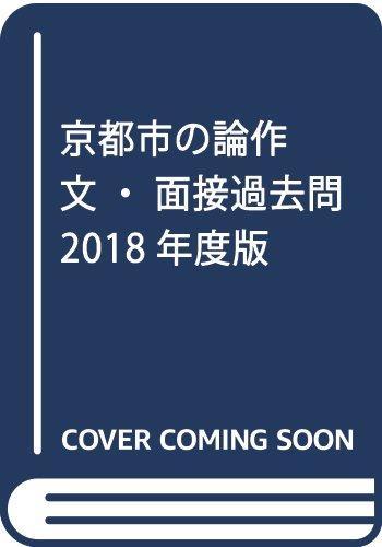 京都市の論作文・面接過去問 2018年度版 (教員採用試験「過去問」シリーズ)