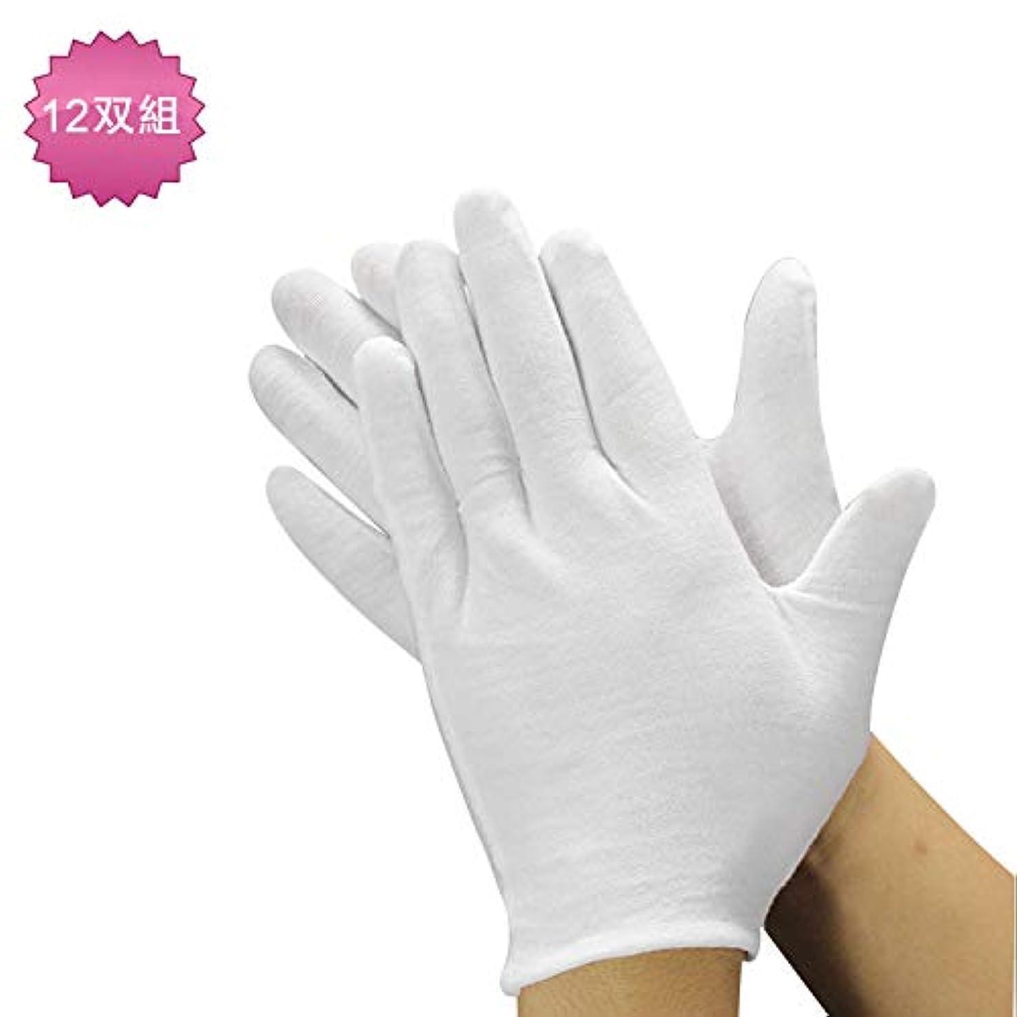 厚さトレード受け入れる綿手袋 コットン手袋 インナーコットン手袋 手袋 保湿 手荒れ防止 おやすみ 湿疹用 乾燥肌用 保湿用 礼装用 調理用 運転用 ガーデニング用 作業用 綿コットン 12双組入り (L)