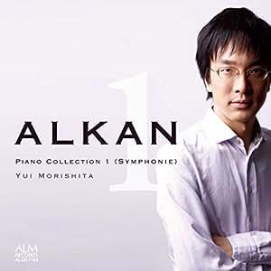 アルカン ピアノ・コレクション1《交響曲》