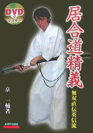 DVDでマスター 居合道精義―無双直伝英信流...