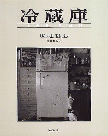 冷蔵庫―潮田登久子・写真集 (BeeBooks)の詳細を見る