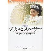 プリンセス・マサコ―菊の玉座の囚われ人