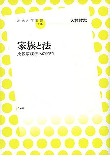 家族と法 比較家族法への招待 (放送大学叢書)