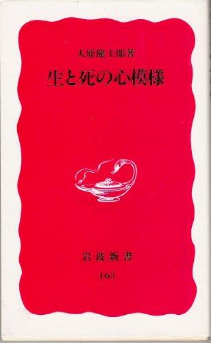 生と死の心模様 (岩波新書 新赤版 (163))の詳細を見る