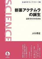 新薬アクテムラの誕生――国産初の抗体医薬品 (岩波科学ライブラリー)