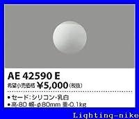 コイズミ照明 セード AE42590E
