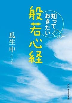 [瓜生 中]の知っておきたい般若心経 (角川ソフィア文庫)