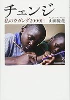 チェンジ~私のウガンダ2000日~
