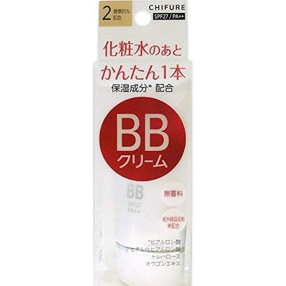 箱テザー毎年ちふれ化粧品 BB クリーム 2 健康的な肌色 BBクリーム 2