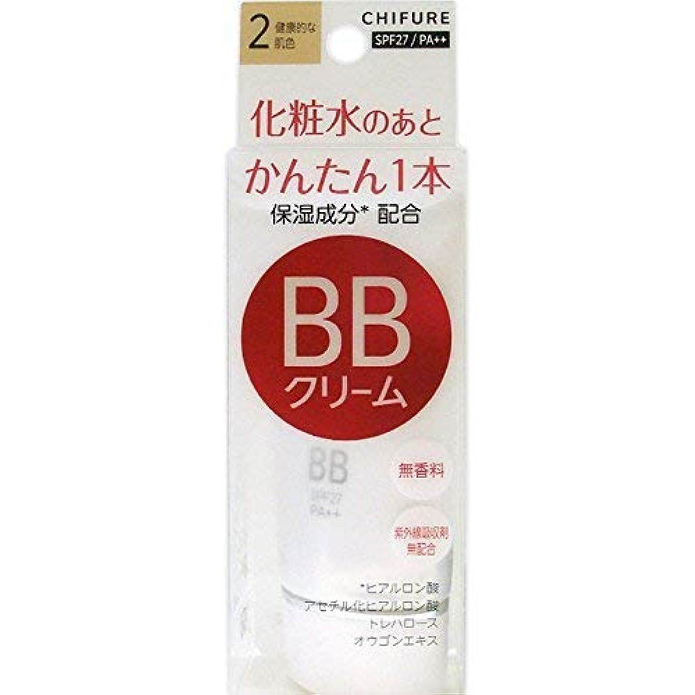 バウンドクレデンシャル判定ちふれ化粧品 BB クリーム 2 健康的な肌色 BBクリーム 2