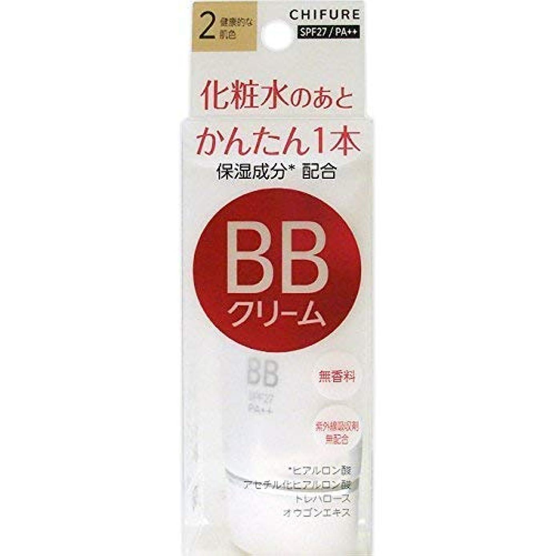 ふける分散空中ちふれ化粧品 BB クリーム 2 健康的な肌色 BBクリーム 2