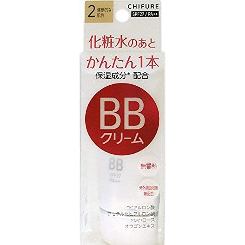 ボウリング準拠剥ぎ取るちふれ化粧品 BB クリーム 2 健康的な肌色 BBクリーム 2