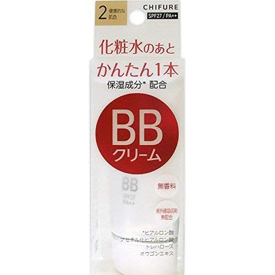 厳しい本質的ではないリアルちふれ化粧品 BB クリーム 2 健康的な肌色 BBクリーム 2